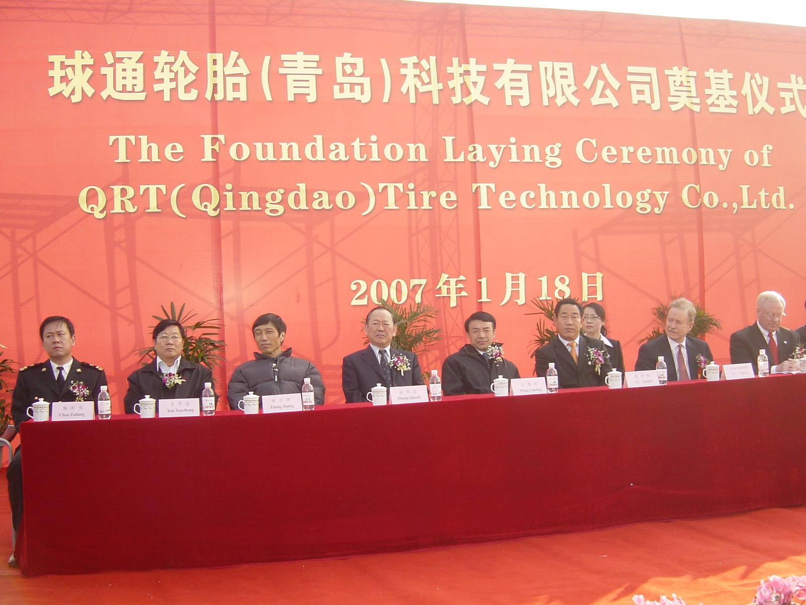 青岛球通轮胎科技有限公司奠基仪式在青岛出口加工区