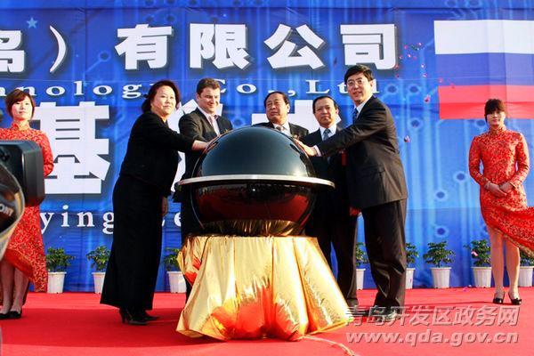 青岛西海岸出口加工区中俄直升机技术项目举行奠基仪式