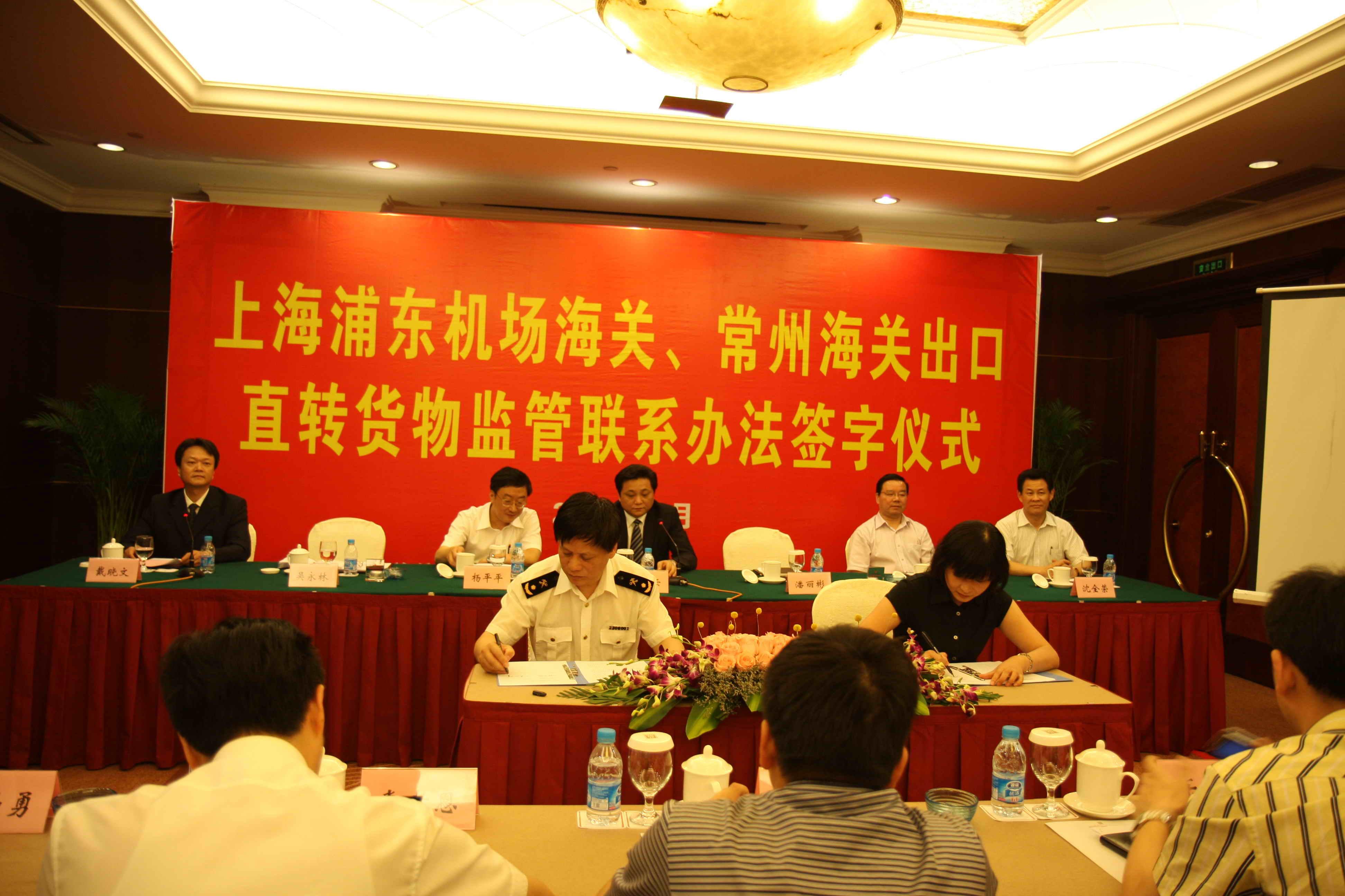 常州海关与上海浦东国际机场海关签订《出口直转货物监管联系配合办法